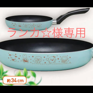 サンリオ(サンリオ)の【ランカ☆様専用】サンリオ フライパン(鍋/フライパン)