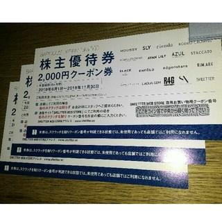 マウジー(moussy)のバロックジャパンリミテッド 株主優待券 3枚(ショッピング)