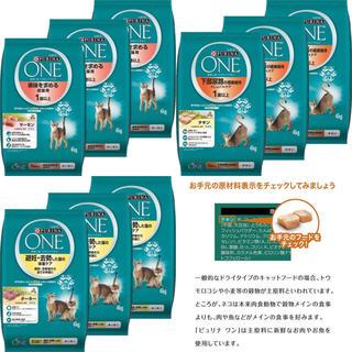 ネスレ(Nestle)の[7/4] ピュリナワン(PURINA ONE)猫用 キャットフード 4kg(ペットフード)