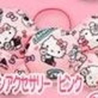 ハローキティ(ハローキティ)のキティ リボンアクセサリー サンリオ 当たり くじ 新品(ヘアゴム/シュシュ)