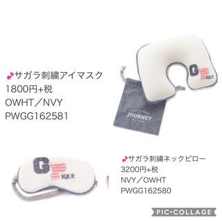 ジェラートピケ(gelato pique)のアクアドライ サガラ刺繍 アイマスク ネックピロー(旅行用品)