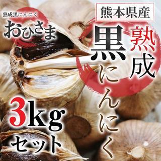熟成 黒にんにく 熊本県産 『おひさま』 大容量3kgセット(野菜)
