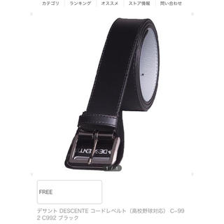 デサント(DESCENTE)のデサント C-992 ブラック 野球ベルト 新品未使用(ウェア)
