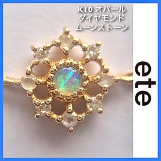 エテ(ete)の【エテ】K10 ブレスレット オパール ダイヤモンド アガット お好きな方♪(ブレスレット/バングル)