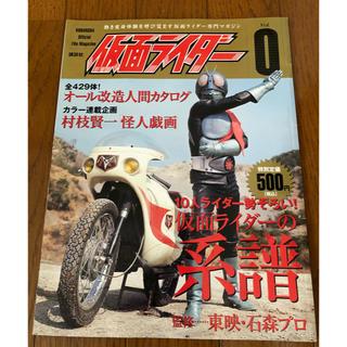 コウダンシャ(講談社)の仮面ライダー 専用マガジン(特撮)