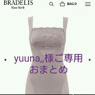 ブラデリスニューヨーク(BRADELIS New York)のyuuna,,様ご専用☆ブラデリスNY☆補整ブラキャミM モーヴ(キャミソール)