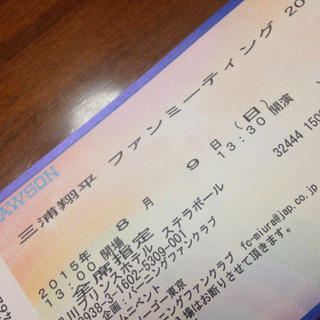 三浦翔平 ファンミーティング チケット(トークショー/講演会)