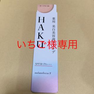 ハク(H.A.K)のHAKU 美白美容液ファンデーション オークル20(ファンデーション)