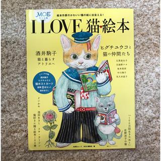 ハクセンシャ(白泉社)のMOE特別編集 I LOVE 猫 絵本☆ヒグチユウコ(その他)