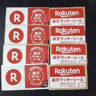 ラクテン(Rakuten)の楽天ラッキーシール 8枚(ショッピング)
