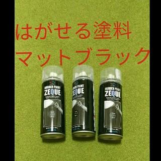 新品2本マットブラック 塗って剥せるイージーラバースプレー 艶なし 150プラド(メンテナンス用品)