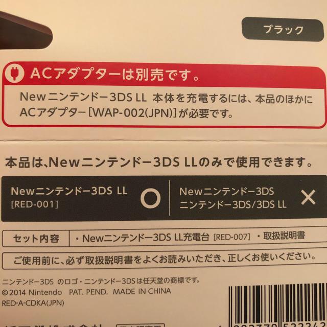 ニンテンドー3DS(ニンテンドー3DS)のNEWニンテンドー3DS LL専用 充電台 スマホ/家電/カメラのスマートフォン/携帯電話(バッテリー/充電器)の商品写真