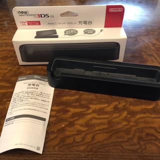 ニンテンドー3DS(ニンテンドー3DS)のNEWニンテンドー3DS LL専用 充電台(バッテリー/充電器)