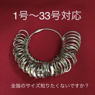 リングゲージ★1〜33号ステン製(リング(指輪))