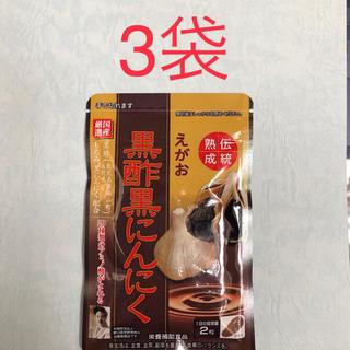 エガオ(えがお)のえがおの黒酢にんにく62粒 3袋(その他)