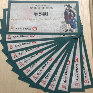リンガーハット(リンガーハット)のリンガーハット株主優待券 (レストラン/食事券)
