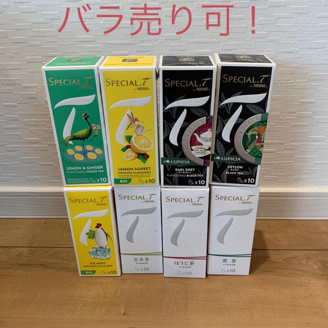 Nestle(ネスレ)のスペシャルTセット バラ売り可! 食品/飲料/酒の飲料(茶)の商品写真
