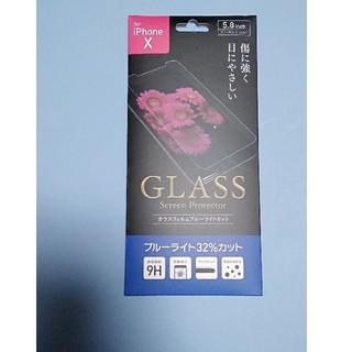 iPhoneX強化ガラスフィルム★ブルーライト32パーセントカット(保護フィルム)