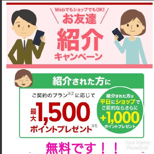 Rakuten(ラクテン)の楽天モバイル 紹介キャンペーンコード チケットの優待券/割引券(その他)の商品写真