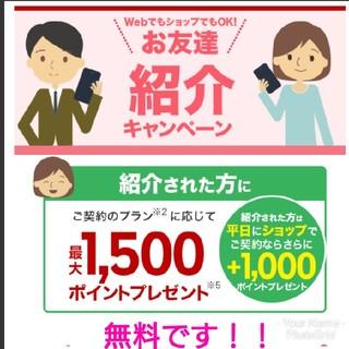 ラクテン(Rakuten)の楽天モバイル 紹介キャンペーンコード(その他)
