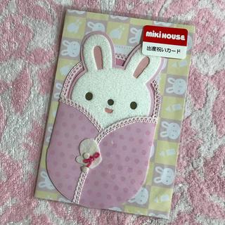 ミキハウス(mikihouse)の☆新品未開封☆ ミキハウス 出産祝いカード おくるみウサギちゃん(その他)