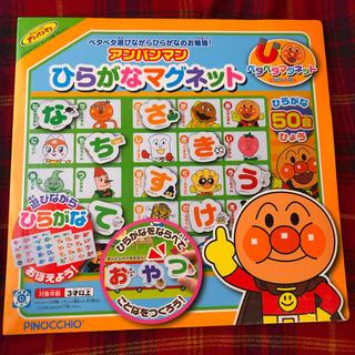 アガツマ(Agatsuma)のアンパンマン ひらがなマグネット(知育玩具)