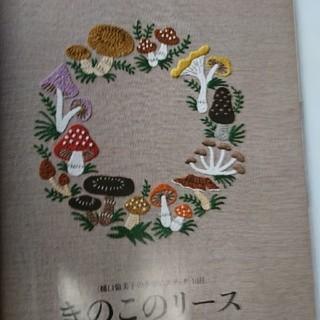 ミセス 雑誌 樋口愉美子 季節のステッチ きのこのリース刺繍 図案(生地/糸)