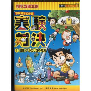 アサヒシンブンシュッパン(朝日新聞出版)の実験対決(絵本/児童書)