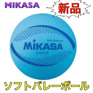 ミカサ(MIKASA)のMIKASA ミカサ ソフトバレーボール ブルー(バレーボール)