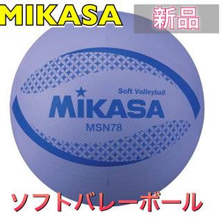 ミカサ(MIKASA)のMIKASA ミカサ ソフトバレーボール ムラサキ(バレーボール)