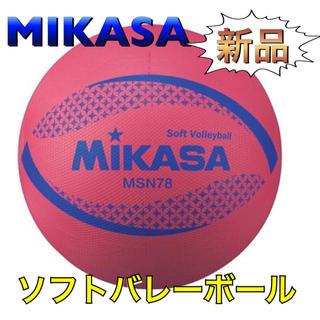 ミカサ(MIKASA)のMIKASA ミカサ ソフトバレーボール レッド(バレーボール)