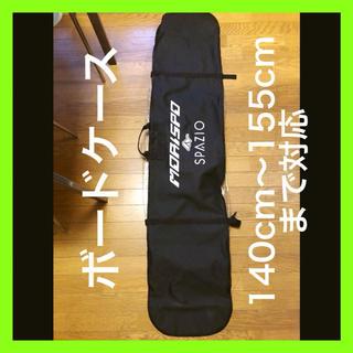 BURTON - SPAZIO モリスポ ボードケース 140cm〜155cmまで可 ソールガード