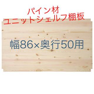 ムジルシリョウヒン(MUJI (無印良品))のMUJI  パイン材 棚板1枚    86×50用(棚/ラック/タンス)