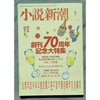 月刊 小説新潮 2017年9月号「創刊70周年記念大特集」号(文芸)