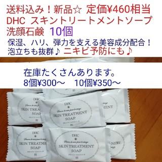 DHC - 新品☆ DHC スキントリートメントソープ 洗顔石鹸 10個