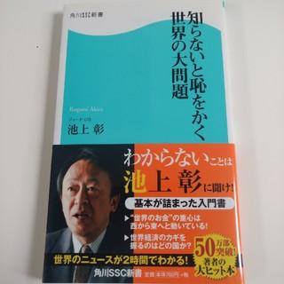 カドカワショテン(角川書店)の知らないと恥をかく世界の大問題(ビジネス/経済)