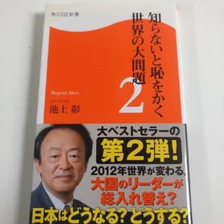 カドカワショテン(角川書店)の知らないと恥をかく世界の大問題2(ビジネス/経済)