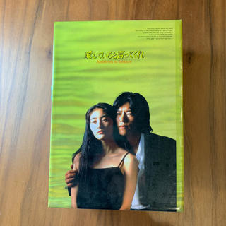 愛していると言ってくれDVD  BOX(TVドラマ)