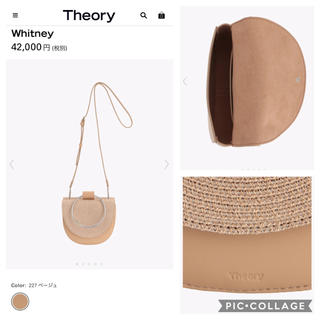 セオリー(theory)の✤今季購入 Theory フープハンドルバッグ✤公式サイト現行販売中✤(ショルダーバッグ)