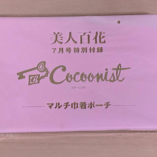 コクーニスト(Cocoonist)の美人百花 7月号 付録 マルチ巾着ポーチ(ファッション)
