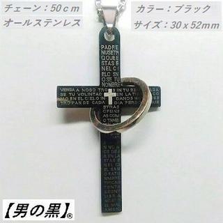 クロス ネックレス&リング ブラック【2点セット】(リング(指輪))