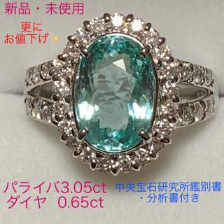 更に大幅値下げ💕PT900 パライバ3.05ct&ダイヤ0.65ctリング(リング(指輪))