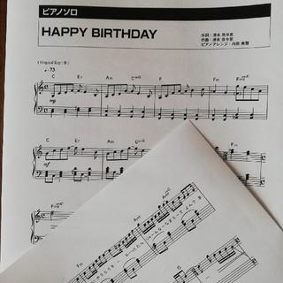 ヤマハ(ヤマハ)のback number「HAPPY BIRTHDAY」ピアノ楽譜 YAMAHA(ポピュラー)