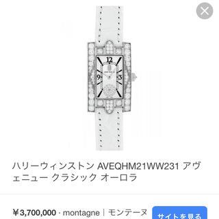 ハリーウィンストン(HARRY WINSTON)のハリーウィンストン ダイヤ  アベニュー 時計(腕時計)