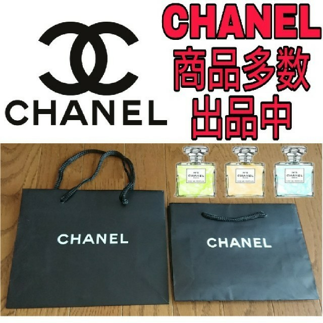CHANEL - ② CHANEL ショップ袋 2枚セット 送料無料の通販 by kirari's shop|シャネルならラクマ