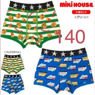 ミキハウス(mikihouse)の(新品)ミキハウスボクサーパンツ2枚セット140サイズ(下着)