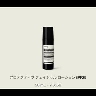 イソップ(Aesop)の日焼け止め乳液 50ml(乳液/ミルク)