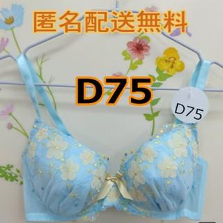 D75 ブラジャー 大きいサイズ 花アップリケ かわいい サックス 男性も☆(ブラ)