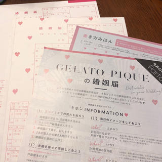 ジェラートピケ(gelato pique)のジェラートピケ 婚姻届 ピンク ゼクシィオリジナル 計2枚(印刷物)