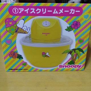スヌーピー(SNOOPY)のスヌーピー アイスクリームメーカー(調理道具/製菓道具)